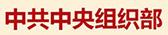 中共中央组织部.JPG